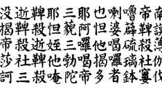 Liseye Çince geliyor